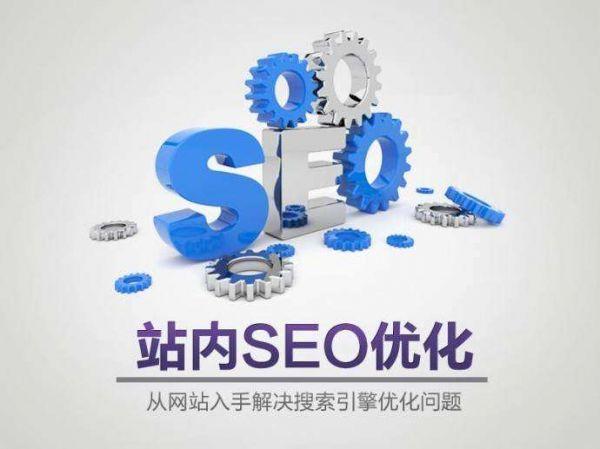 龙岩SEO 核心白帽优化技术 龙岩网站优化 猎优云