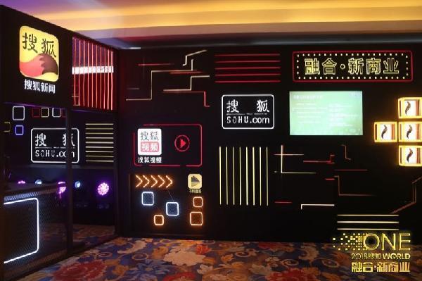 全场景内容+人工智能驱动 搜狐激发新商业价值-陕西华易文化传播有限公司