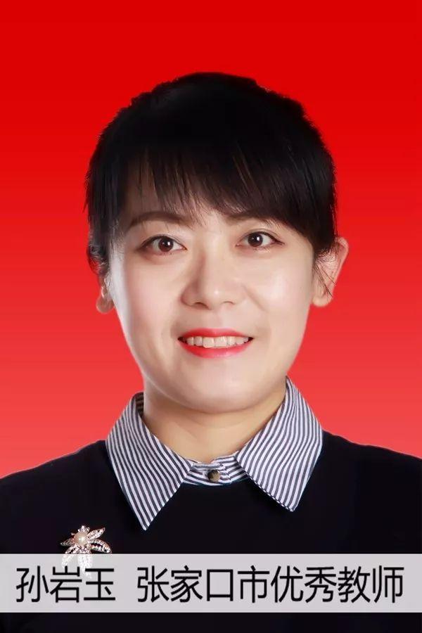 【班主任风采】孙岩玉:无私献爱滋兰树蕙图片