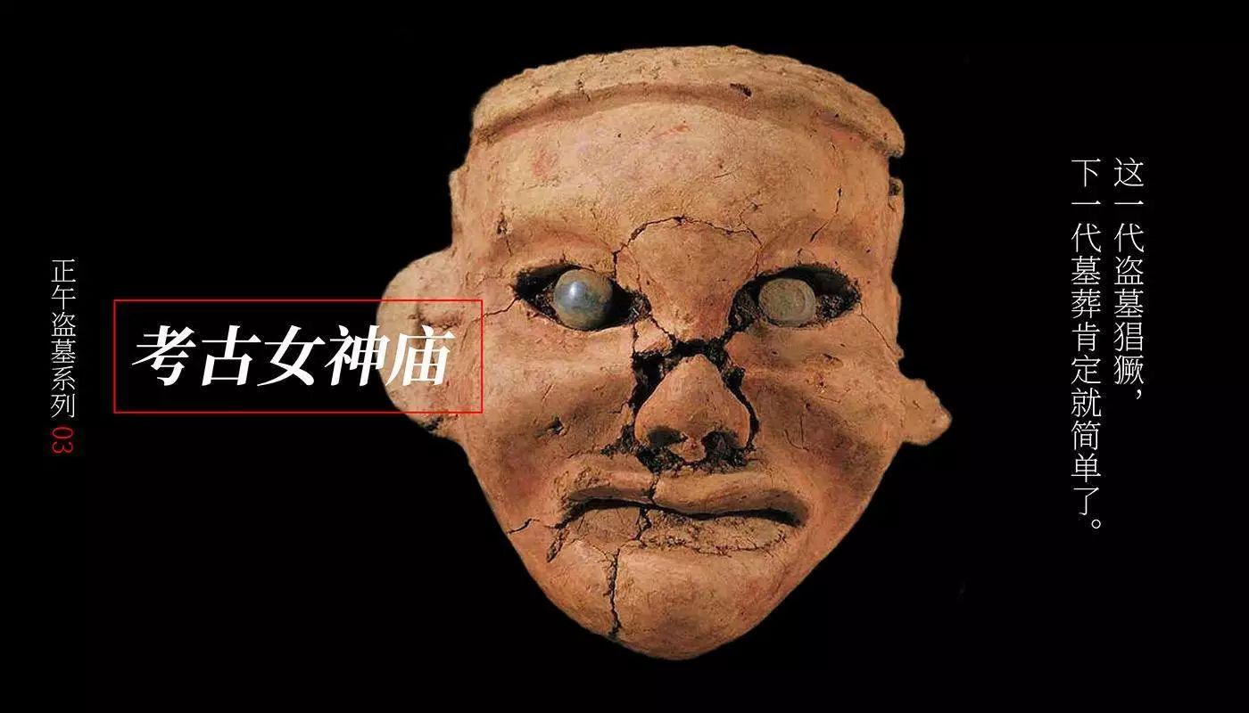 考古女神庙   正午·盗墓03