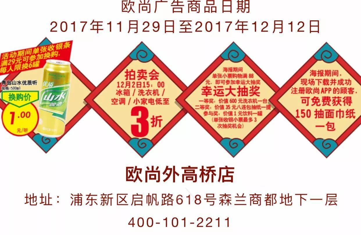【生活】欧尚超市外高桥店四周年店庆今天开始啦!图片
