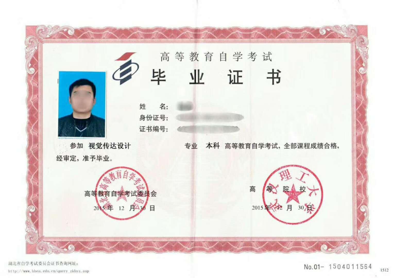 自考专升本_湖北武汉自考专升本有哪些学校和专业?