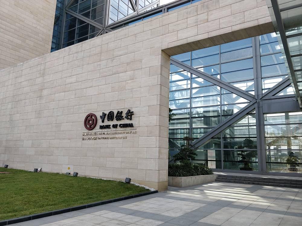 中国银行杭州分行_中国银行西安软件中心