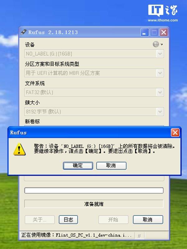 Chrome OS安装教程