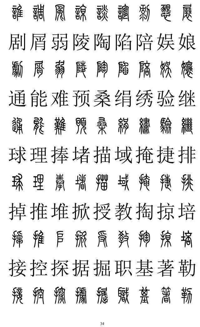 实用 常用汉字楷书篆书对照表,收藏备用
