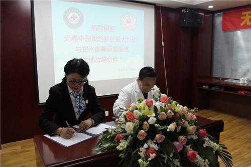 无癌中国我的梦公益行动河南启动仪式在郑州奥美康复医院举行