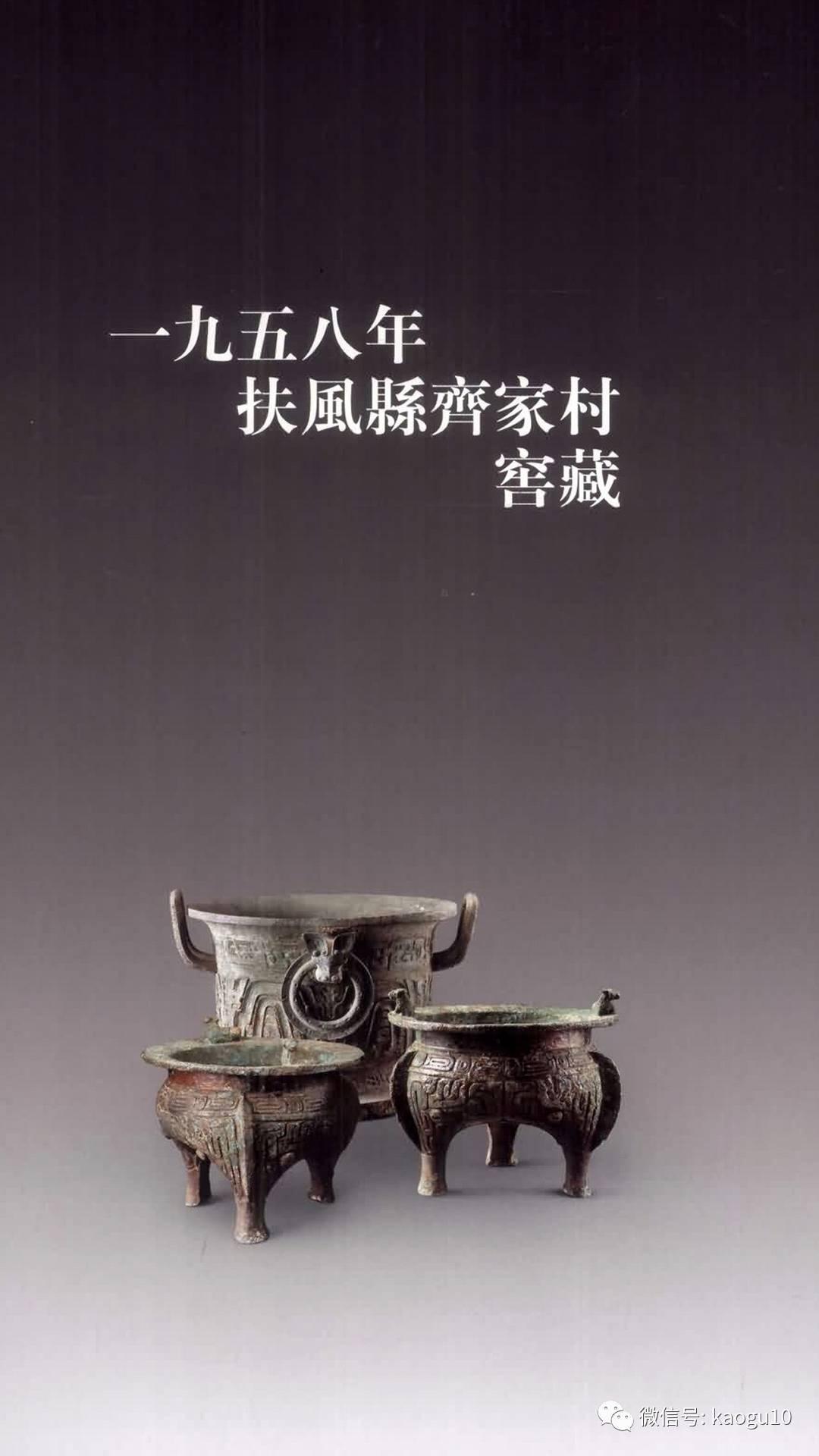 1958年扶风县齐家村窑藏