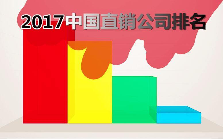 2019中国直销排行榜_2017年中国直销企业业绩排行榜发布,第一名竟然是
