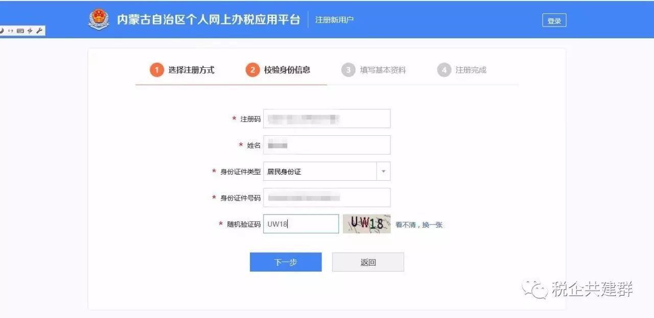 密码,确认密码,用户名可以填写个人真实姓名.