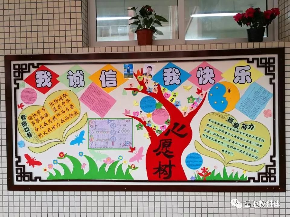 """近期,罗渡小学举行了一次""""环境育人,书香校园""""的班级文化墙建设活动."""
