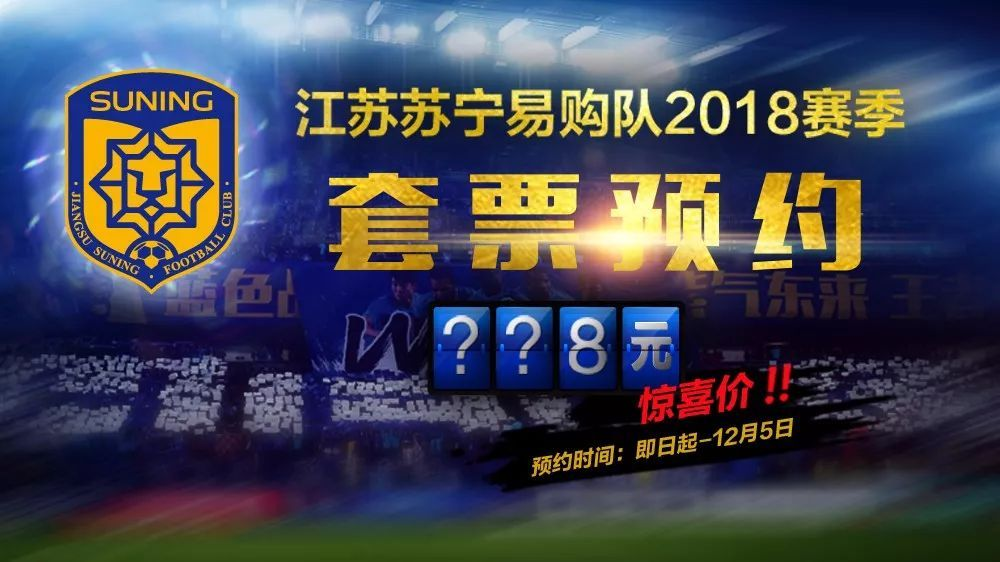 2018赛季江苏苏宁足球俱乐部套票预约正式开始!预约有惊喜,赶紧行动吧