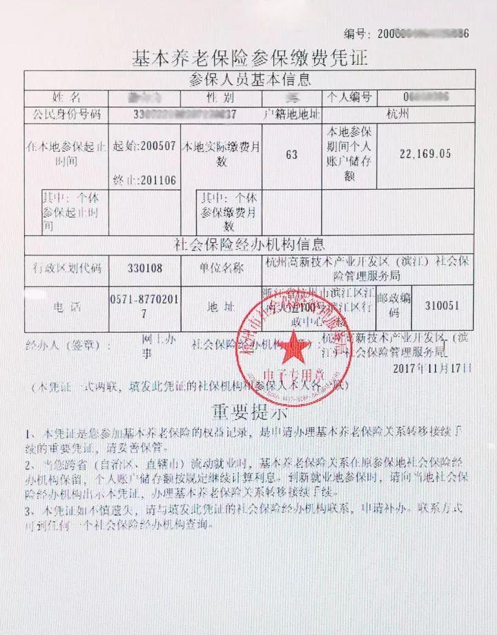 离开北京养老保险能取出来吗 法律知识大全|律图