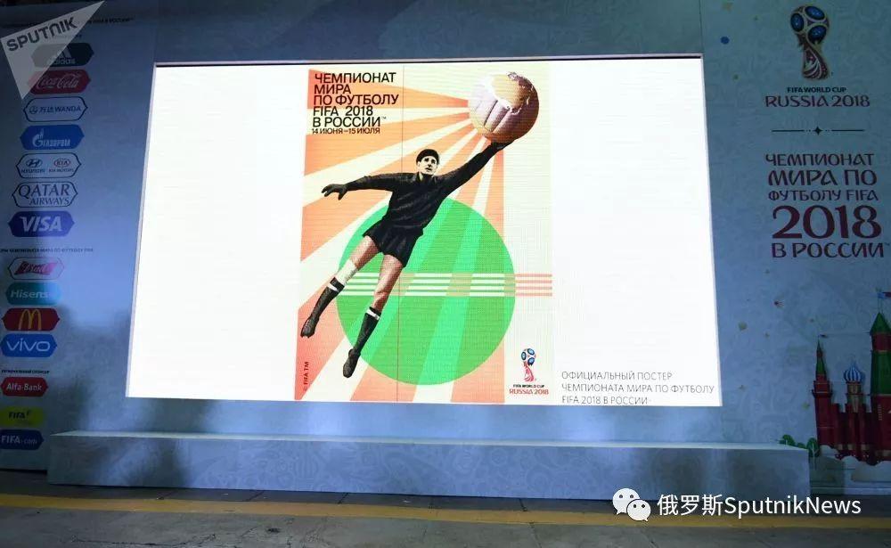 图集:2018年世界杯官方海报和主题列车发布
