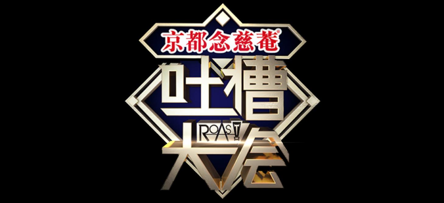2017搜狐时尚盛典年度最火网络综艺节目提名:吐槽大会