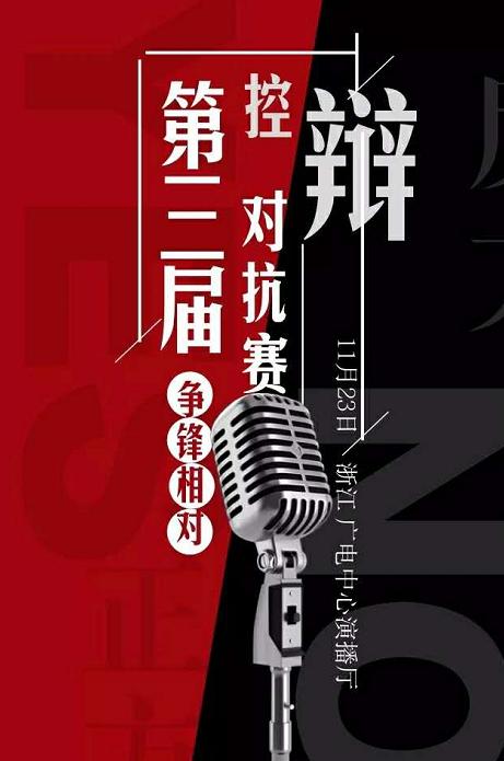 义乌检察官何桥浙江省第三届控辩对抗决赛折桂