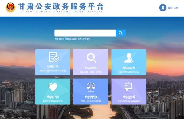 甘肃公安政务服务平台链接http://61.178.74.24:9555/gsgazw/.