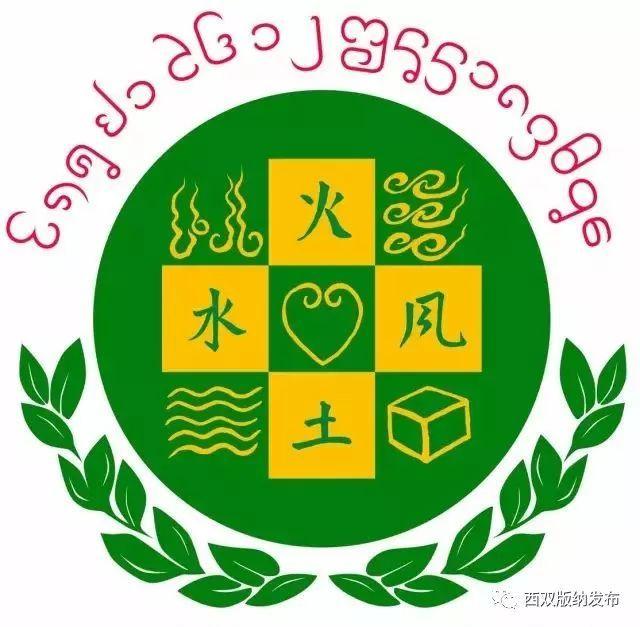 医药研�_西双版纳傣族自治州民族医药研究所