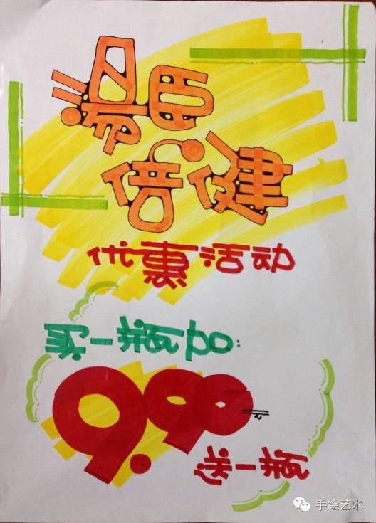 【手绘pop作品】买一送一的海报模板