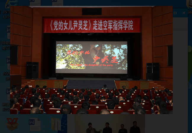 电影《党的女儿尹灵芝》走进空军指挥学院