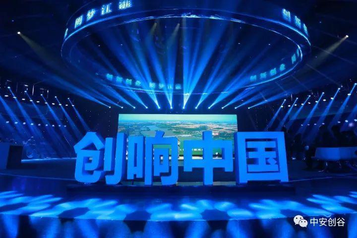 """2017年""""创响中国""""安徽省创新创业大赛决赛盛大开幕图片"""