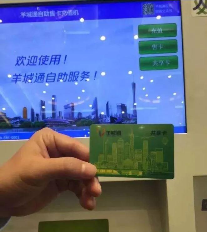 广东14城开通全国交通一卡通图片