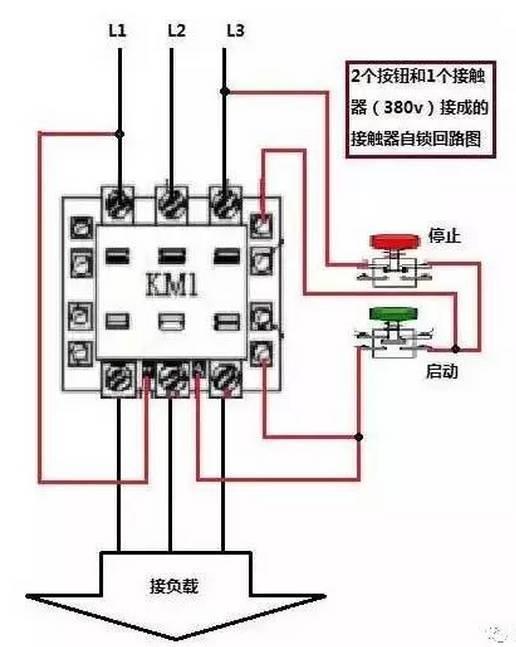 【电气分享】交流接触器的接线方式以及接线图
