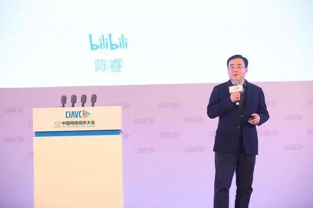 B站董事长陈睿:B站的用户是新一代的文化传承者!
