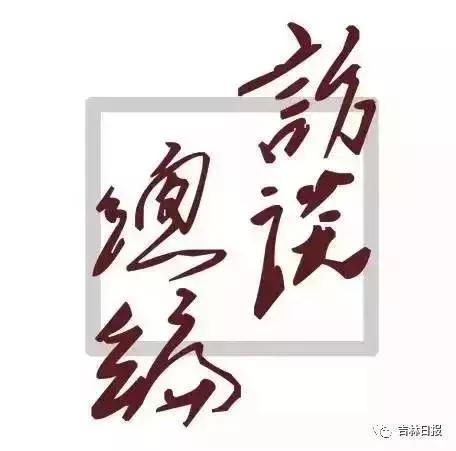 吉林日报社总编辑陈耀辉走近著名艺术家王刚的