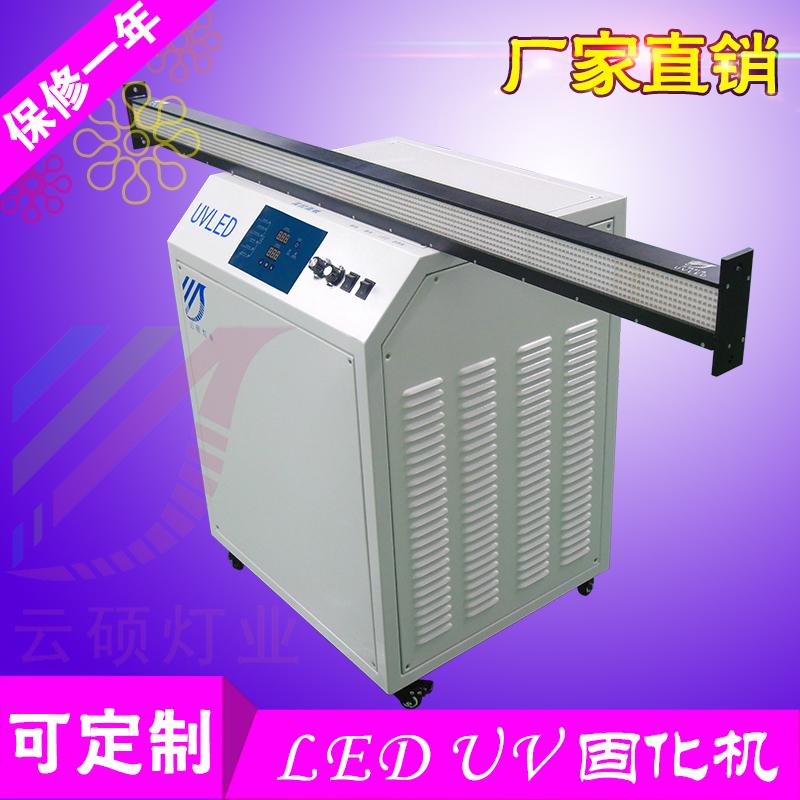 uv光源固化设备厂家云硕UV平板打印机
