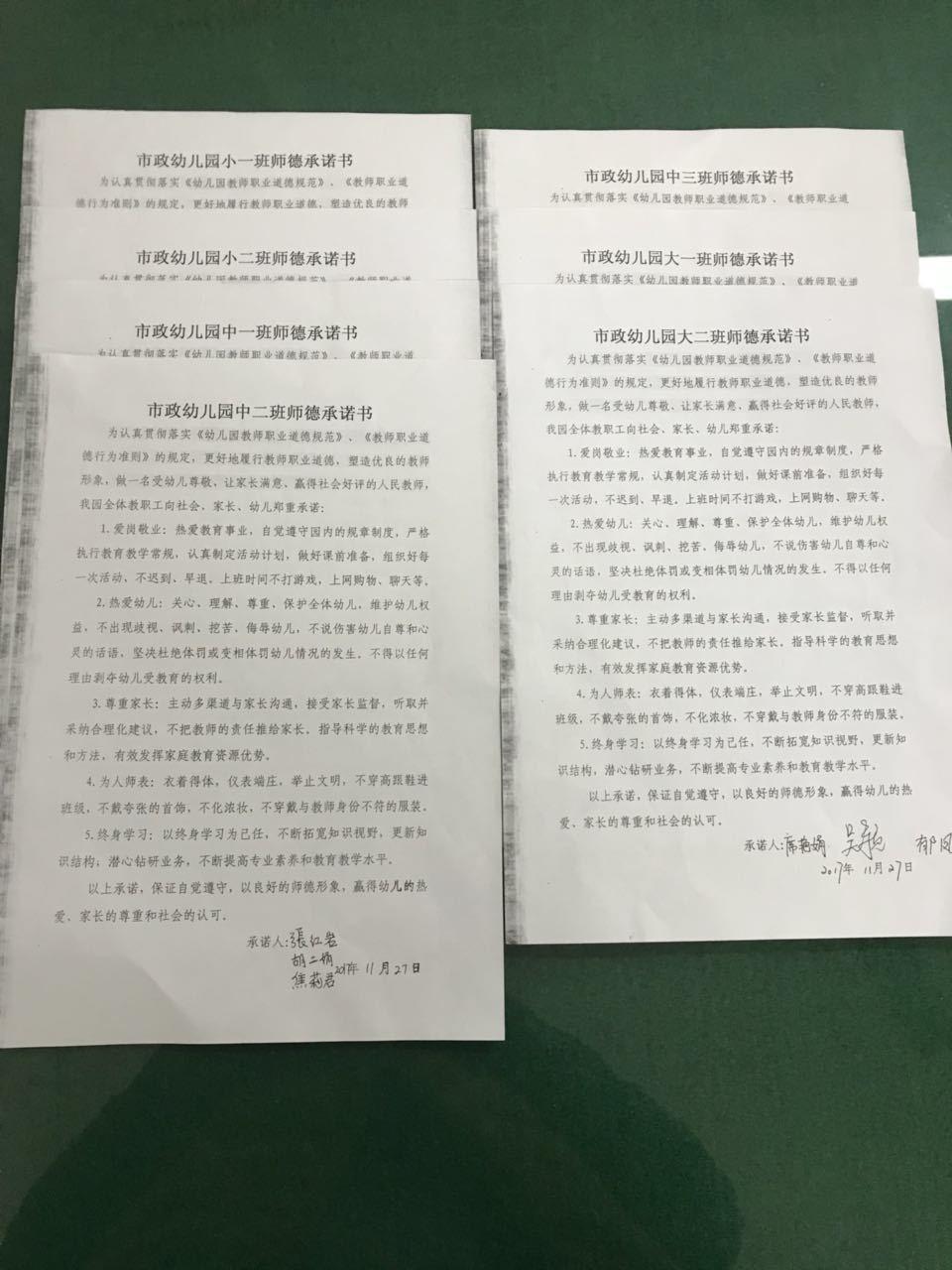 """幼儿师德承诺书_拒绝虐童 郑州这家幼儿园教师集体签名""""师德承诺书"""""""