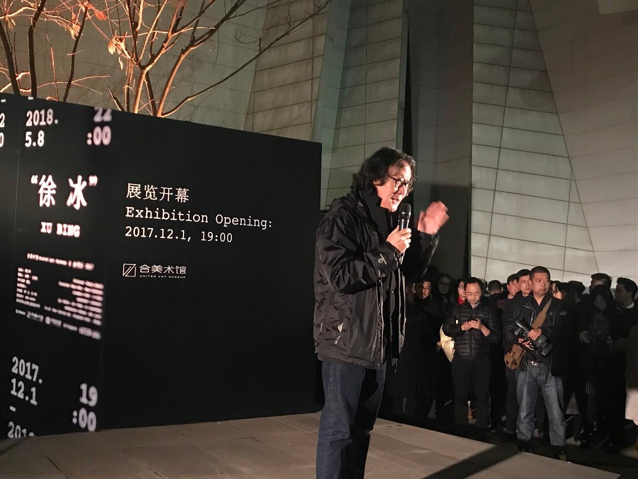 """武汉夜场设计 徐冰同名个展""""徐冰""""在武汉合美术馆隆重开幕!"""