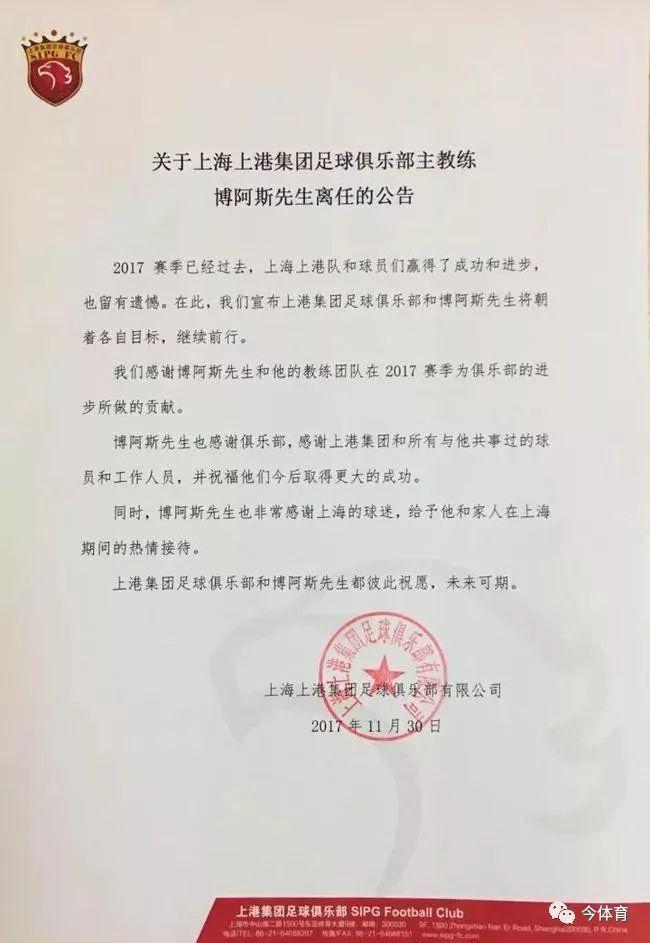 【上海上港】上海上港足球俱乐部发布公告 博阿斯不再担任主教练