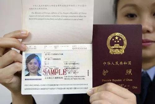 梦见出国旅游忘带护照