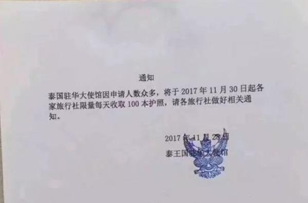 中国赴泰人数限量??签证费用暴涨!!泰使馆