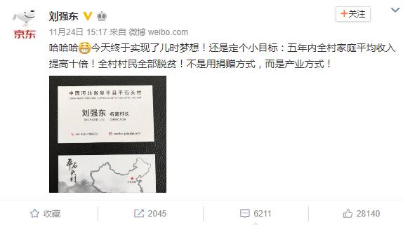 """阿里京东争先恐后扶贫:阿里5年投100亿元 刘强东""""当村长、促就业、发工资"""""""
