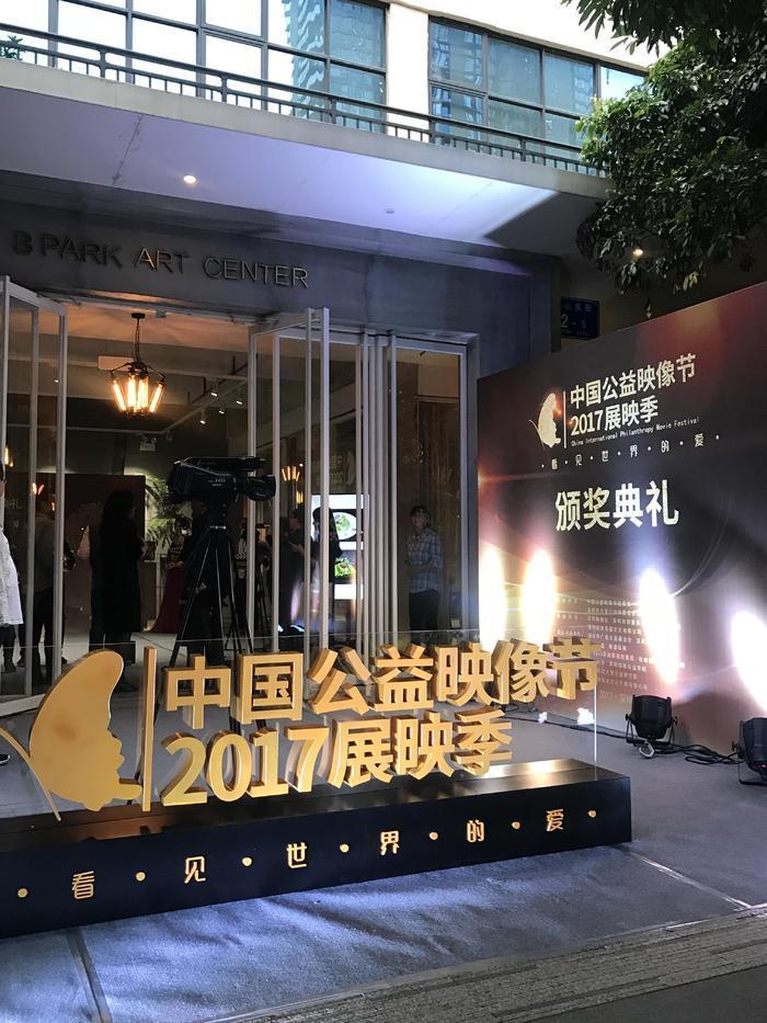 中国公益映像节2017展映季 颁奖盛典落下帷幕