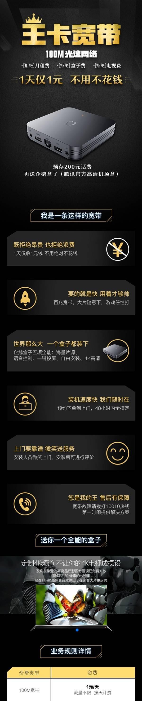 腾讯王卡宽带推出:联通100兆/1元1天