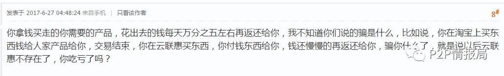 """""""消费全返,云联惠是馅饼还是陷阱?""""/"""