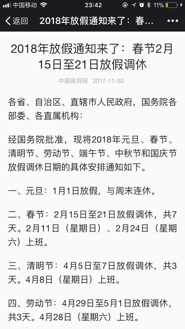中国政府网:2018年放假通知