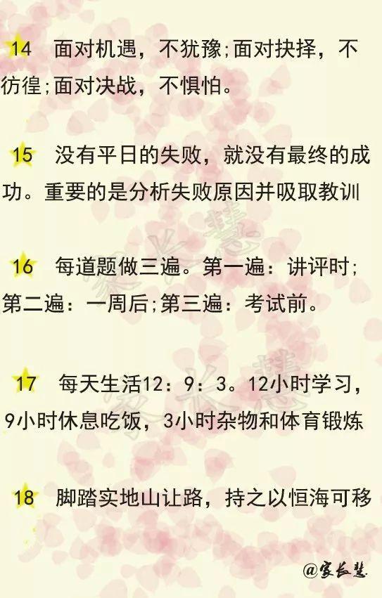 60条考试语录 - 毅锋 - 网络天下