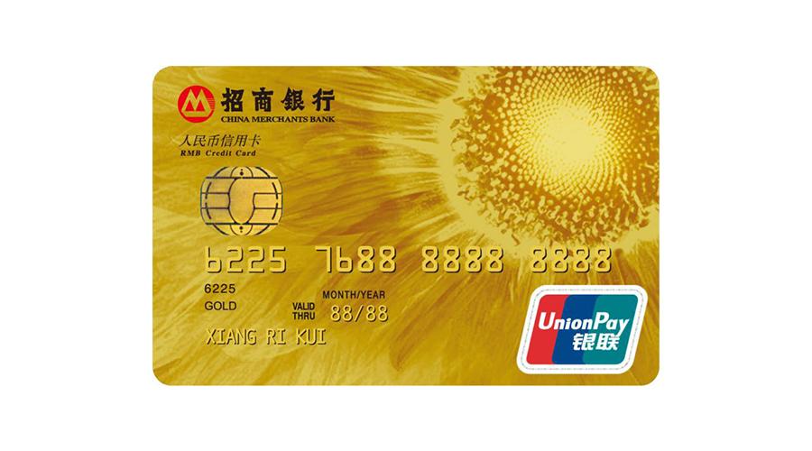 招商银行金卡有年费_招商银行:标准金卡