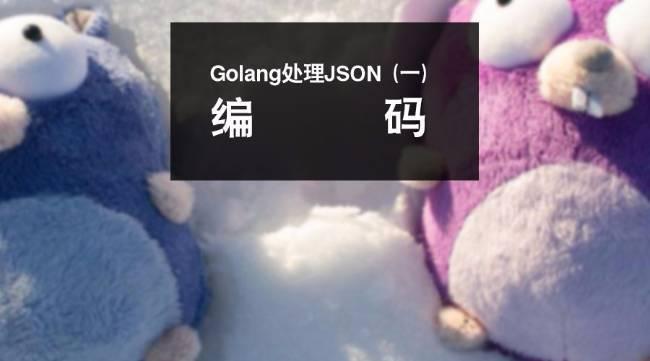 golang处理json(一)编码