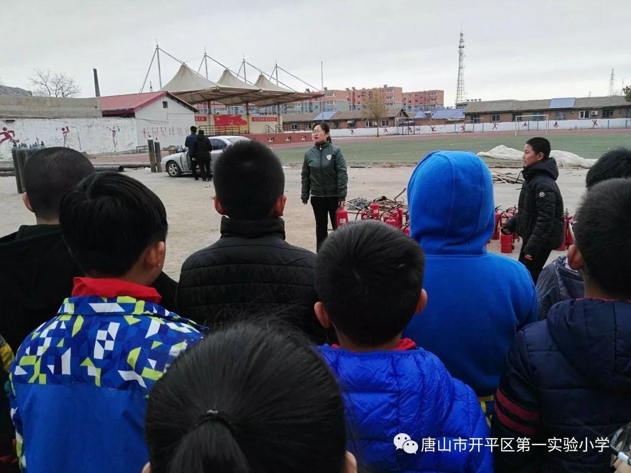 开平区第一实验小学开展消防灭火器实战演练培训活动
