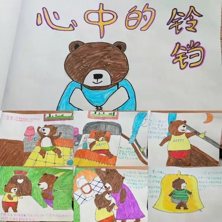 【光华小学】小绘本,大创意 —光华小学语文主题活动图片