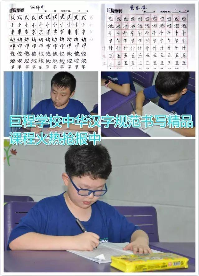 巨程大语文国学经典系列课程 四 中华汉字规范书写