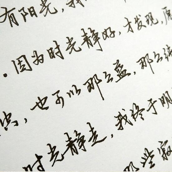 最漂亮的字体还是手写体,竟然可以这么好看,太喜欢了图片