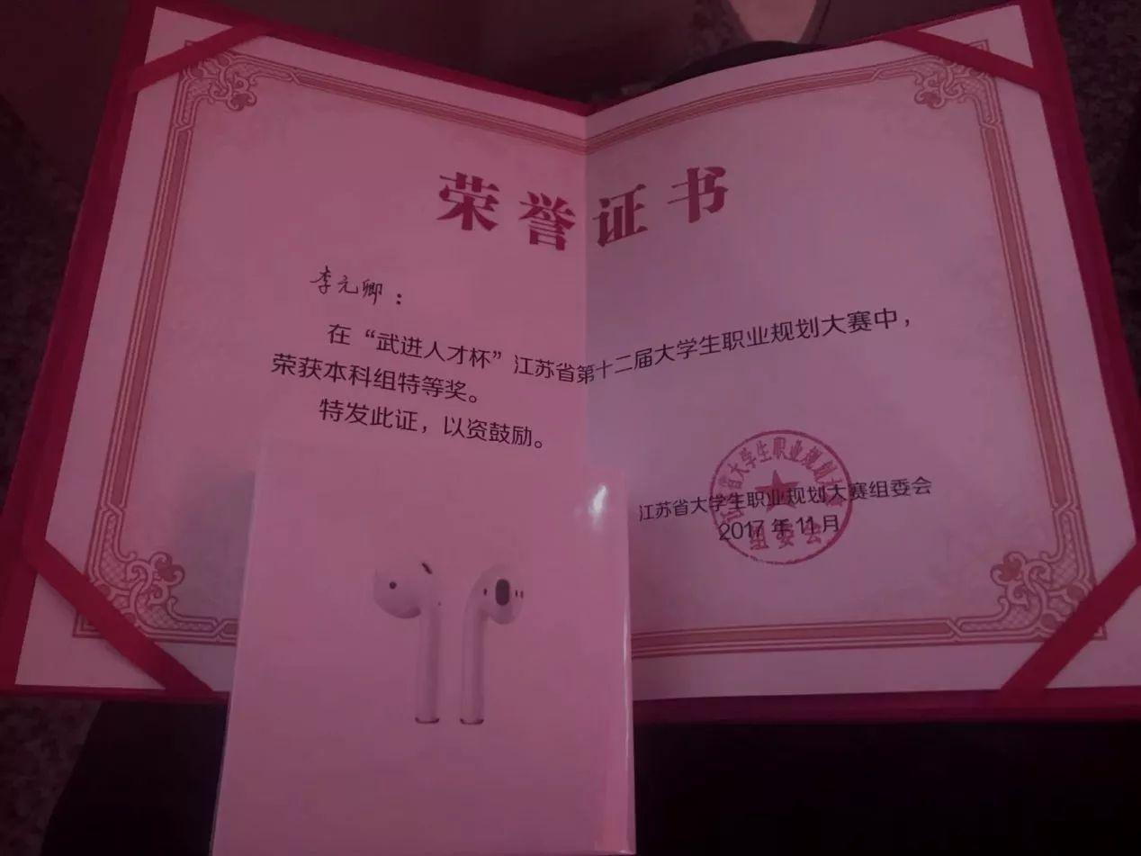 喜讯 我校2名学子荣获江苏省第十二届大学生职业规划大赛特等奖