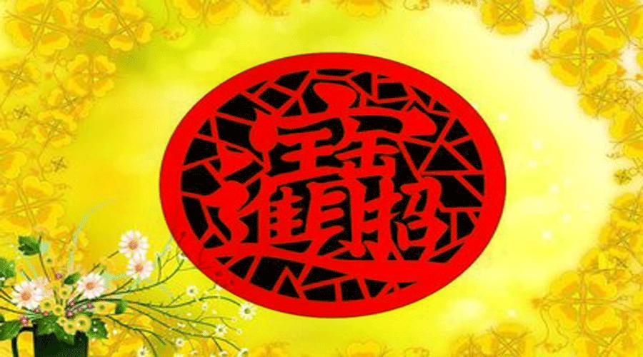 2018年春节除夕节旺财的五种方法