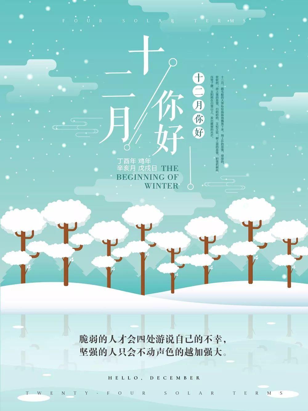 12月早安心语正能量励志 十二月早安正能量语录