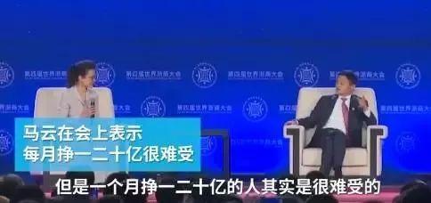 马云再爆经典语录:一个月挣一二十亿很难受!